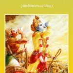 Bhgavath Gita