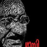 Gandhi Drama